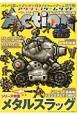アクションゲームサイド シリーズ特集:メタルスラッグ (3)