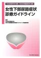 女性下部尿路症状診療ガイドライン 日本泌尿器科学会推薦/日本女性骨盤底医学会推薦