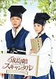 トキメキ☆成均館スキャンダル<ディレクターズカット版> スペシャルプライス DVD-BOX 1