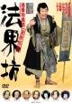 シネマ歌舞伎 法界坊