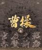 曹操 [第6部-官渡大戦 -第7部-赤壁前夜-] vol.6