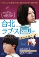 台北ラブ・ストーリー~美しき過ち 〈台湾オリジナル放送版〉DVD-BOX2