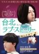 台北ラブ・ストーリー~美しき過ち 〈台湾オリジナル放送版〉DVD-BOX3