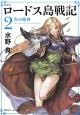 ロードス島戦記<新装版> 炎の魔神 (2)