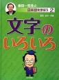 文字のいろいろ 金田一先生と日本語を学ぼう2