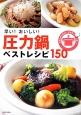 早い!おいしい!圧力鍋ベストレシピ150 定番料理を時短で!常備菜やご飯も!