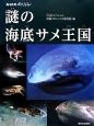 謎の海底サメ王国 NHKスペシャル