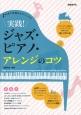 ジャズ・ピアノ・アレンジのコツ クラシックからポップスまで名曲のジャズアレンジが満載! 名曲で華麗なるサウンドを実践!