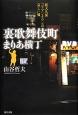 裏歌舞伎町まりあ横丁 新大久保コリアンタウンの哀しい嘘