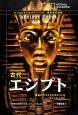古代エジプト 黄金のマスクとピラミッドをつくった人びと