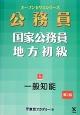 公務員 国家公務員・地方初級 一般知能<第2版> (5)