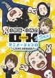 小野坂・小西のO+K 2.5次元 アニメーション 第1巻(通常盤)