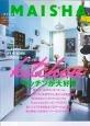 MAISHA 2013DECEMBER-2014JANUARY キッチンが大好き (12)