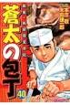 蒼太の包丁 (40)