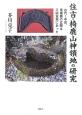 住吉・椅鹿山神領地の研究 古代~中世、東播磨の玄関は三田盆地にあった