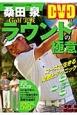 桑田泉 Golf実戦ラウンドの極意