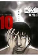 自殺島 (10)