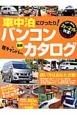 バンコン&軽キャンパー最新・カタログ 車中泊を楽しむ雑誌カーネル特選!