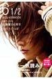 6 1/2-ROCKA NIBUNNOICHI- 2007-2013 佐藤健の6年半 さくらんぼ (1)