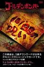 101回目の呪い(ミュージックカード)