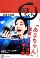 NHK連続テレビ小説 あまちゃん 完全シナリオ集 (1)