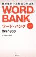 ワード・バンクmini 基礎を固める英単語1800 携帯便利で高性能な単語集