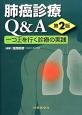 肺癌診療Q&A 一つ上を行く診療の実践