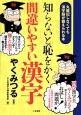 知らないと恥をかく間違いやすい漢字 丸暗記しなくても漢字脳が鍛えられる本