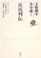 庶民列伝 立松和平全小説23