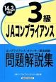 JAコンプライアンス 3級 コンプライアンス・オフィサー認定試験 問題解説集 2014年3月受験用