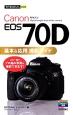 Canon EOS 70D 基本&応用撮影ガイド この一冊でプロ並み写真が撮影できます!
