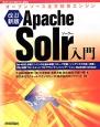Apache Solr入門<改訂新版> オープンソース全文検索エンジン