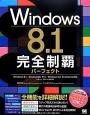 Windows8.1 完全制覇パーフェクト Windows8.1/Windows8.1Pro/