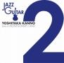 ジャズ・ギター 2 ライブ アット モンゴメリー ランド