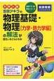大学入試 坂田アキラの物理基礎・物理[力学・熱力学編]の解法が面白いほどわかる本<新課程版> 物理の入試対策をはじめたい人、問題が解けなくて悩ん