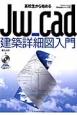 Jw_cad建築詳細図入門 高校生から始める Jw_cadシリーズ13