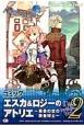 コミック・エスカ&ロジーのアトリエ~黄昏の空の錬金術士~ 4コマアンソロジー (2)