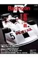 Racing on 特集:星野一義 Motorsport magazine(468)