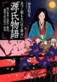 息つく暇もないほど面白い『源氏物語』 雅の世界に渦巻く嫉妬、濃密な性の悦び、陰謀