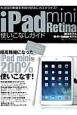 iPad mini Retina使いこなしガイド 超高精細になった小さいけれどスゴイヤツ! iPad miniを200%使いこなす! 大注目の新端末を自分好みにカスタマイズ!