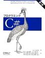 プログラミングC#<第7版>