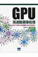 GPU 高速動画像処理 OpenCVでGPUの処理能力をより身近に