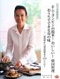 カリスマ料理研究家 キム・ヨンビンの簡単!おいしい!韓国料理おうちでできる母の味 一品料理から豪華料理まで113レシピ