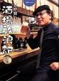 吉田類の酒場放浪記 (7)