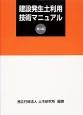 建設発生土利用技術マニュアル<第4版>