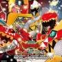 獣電戦隊キョウリュウジャー オリジナルサウンドトラック 聴いておどろけ!ブレイブサウンズ4&5 ギガントアルバム