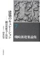磯崎新建築論集 建築のキュレーション-網目状権力と決定- (7)