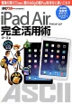iPad Air完全活用術 週刊アスキーpresents 驚異の薄さ7.5mm、軽さ469gの新iPadを存