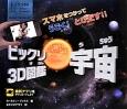 ビックリ3D図鑑 宇宙 スマホをつかってうごく!とびだす!!