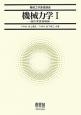 機械力学 線形実践振動論 (1)